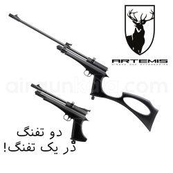 کیت کامل تپانچه و تفنگ گازی آرتمیس سی پی ۲<br>Artemis CP2 CO2 Pistol-Rifle kit