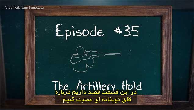 ایرگان آکادمی قسمت 35 - مهار لگد تفنگ بادی (قلق توپخانه ای)