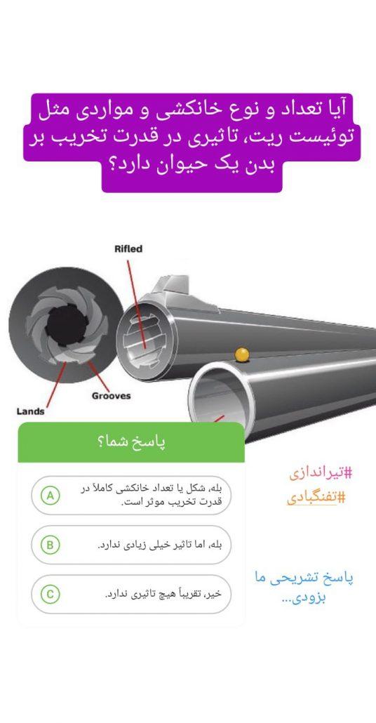تاثیر مشخصات لوله و خانشکی بر قدرت تخریب و کشتار تفنگ بادی 8