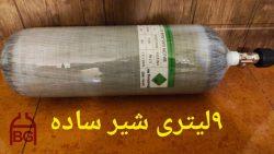 کپسول پی سی پی کامپوزیت فیبرکربن آلسیف | Alsafe Carbon Fiber Composite PCP air Cylinder