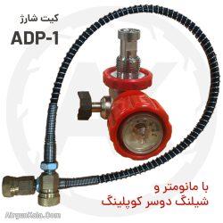 کیت شارژ PCP دوسر کوپلینگی ADP-1