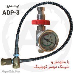 کیت شارژ PCP دوسر کوپلینگی ADP-3