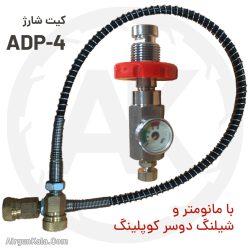 کیت شارژ PCP دوسر کوپلینگی ADP-4